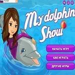 Мое шоу Дельфинов: Выступает дельфин